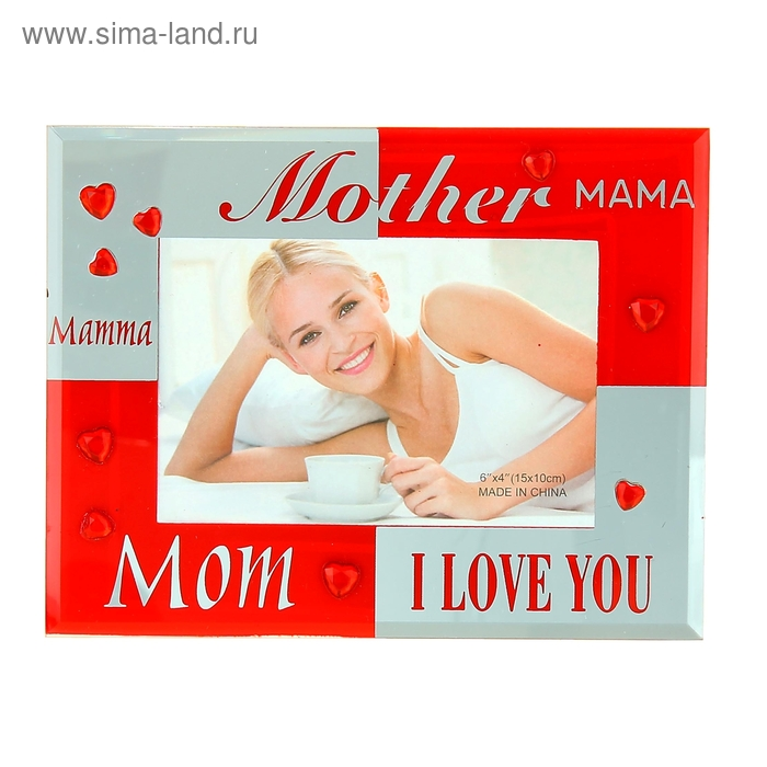 "Фоторамка ""Мама, я люблю тебя"" зеркальная, со стразами, 10х15 см"
