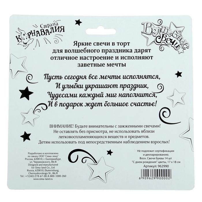 "Набор свечей в торт ""С днем рождения"" - фото 35609334"