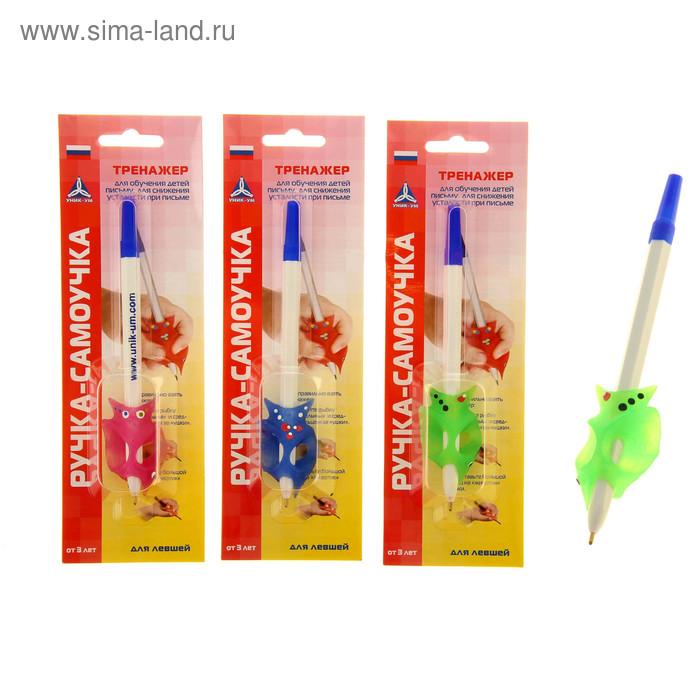 Ручка-самоучка тренажер для левшей, микс