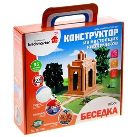 Конструктор керамический для детского творчества «Беседка», 95 деталей