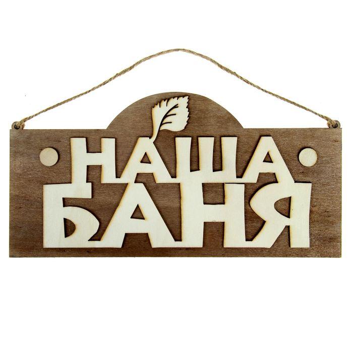 """Табличка банная наружная """"Наша баня"""""""