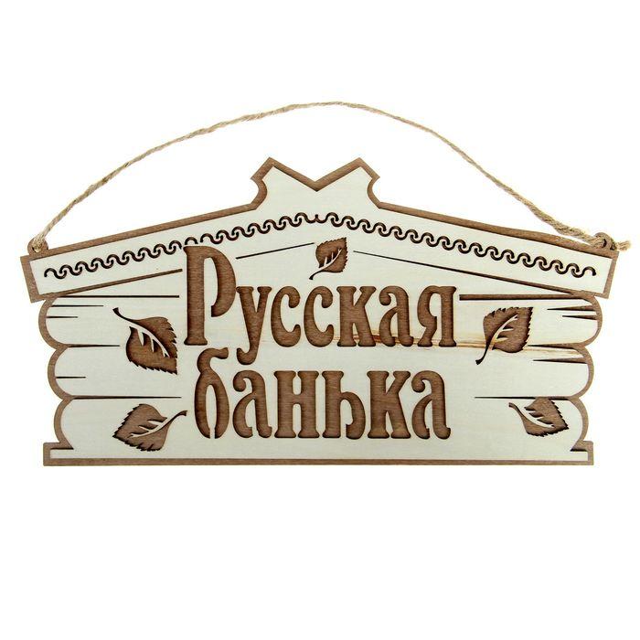"""Табличка банная наружная """"Русская банька"""""""