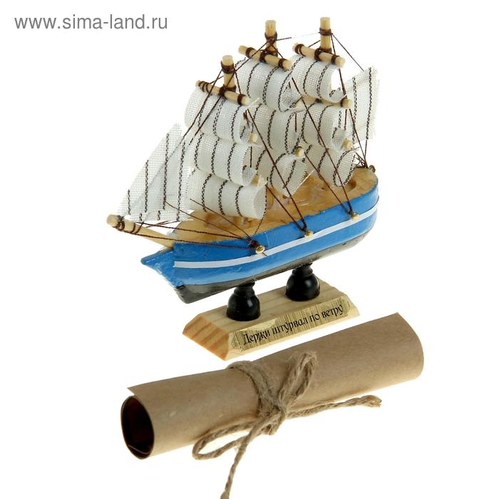 """Корабль сувенирный """"Держи штурвал по ветру"""""""