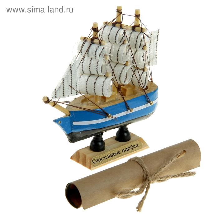 """Корабль сувенирный """"Счастливые паруса"""""""