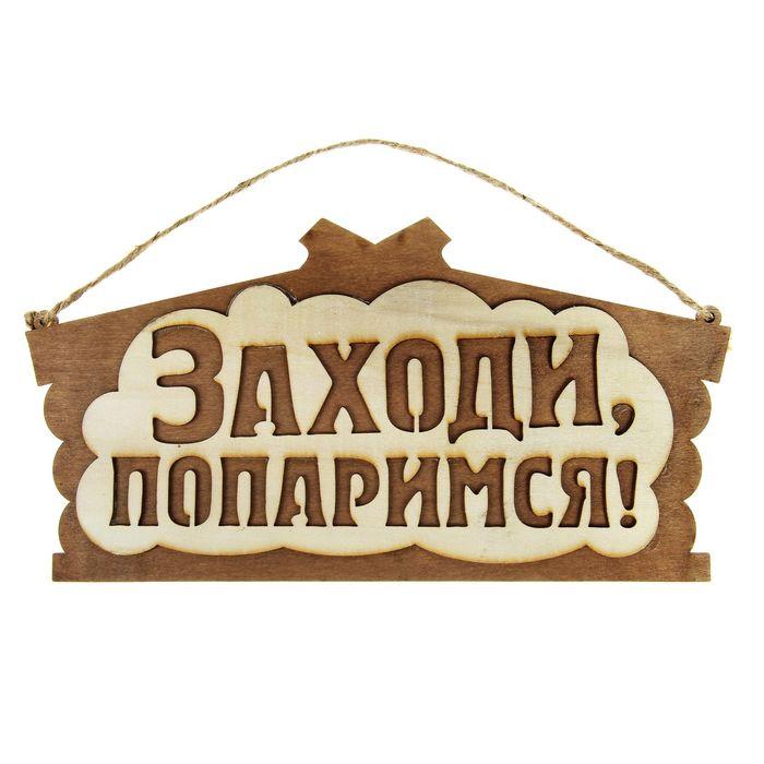"Табличка банная наружная ""Заходи, попаримся!"""