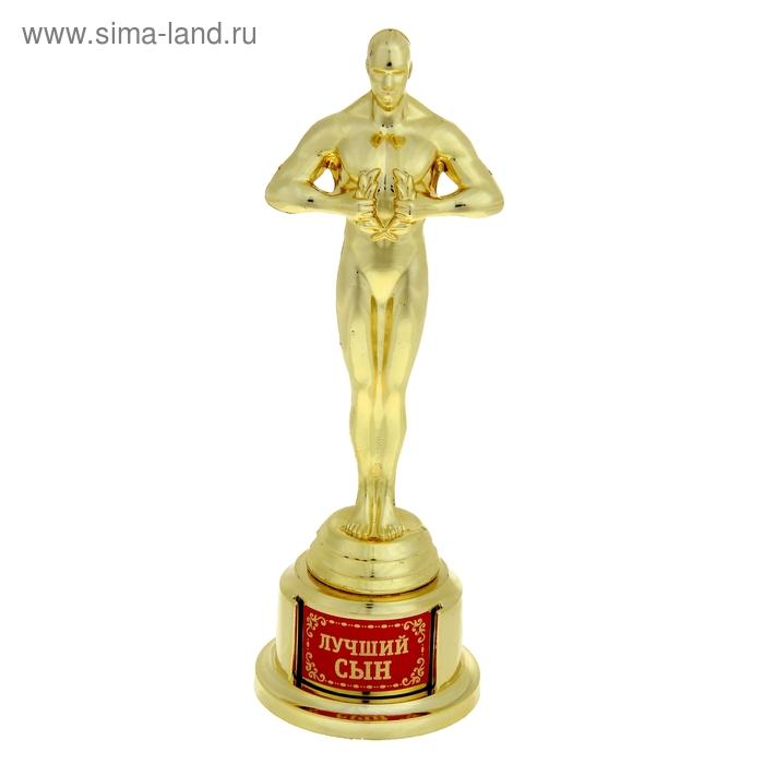 """Мужская фигура. Оскар на золотой подставке """"Лучший сын"""""""