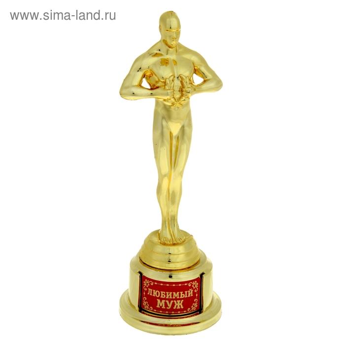 """Мужская фигура. Оскар на золотой подставке """"Любимый муж"""""""