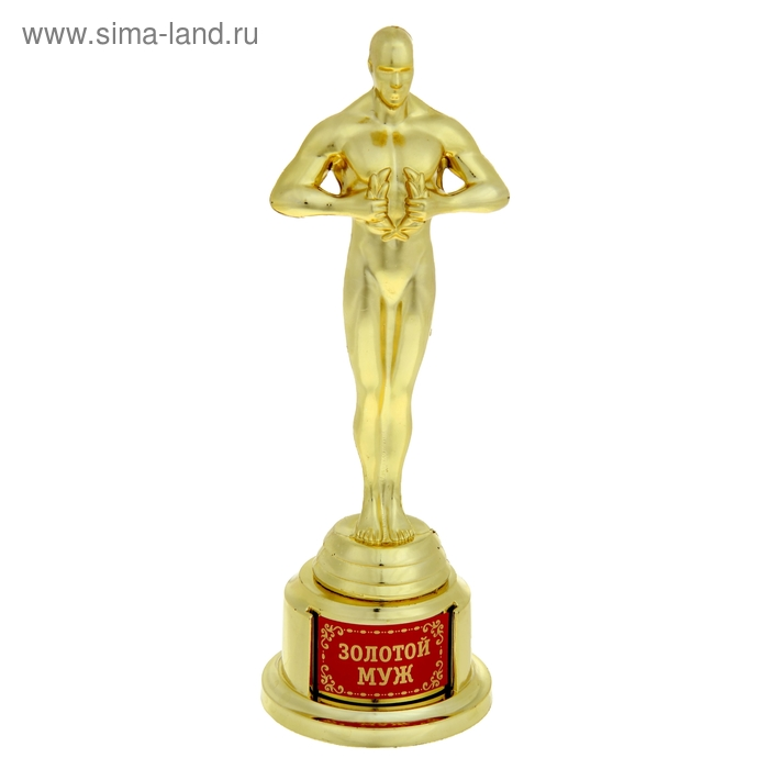 """Мужская фигура. Оскар на золотой подставке """"Золотой муж"""""""