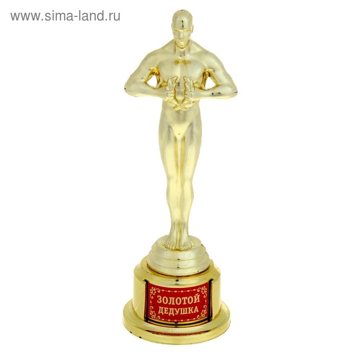 """Мужская фигура. Оскар на золотой подставке """"Золотой дедушка"""""""