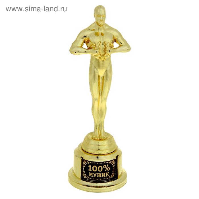 """Мужская фигура. Оскар на золотой подставке """"100% мужик"""""""