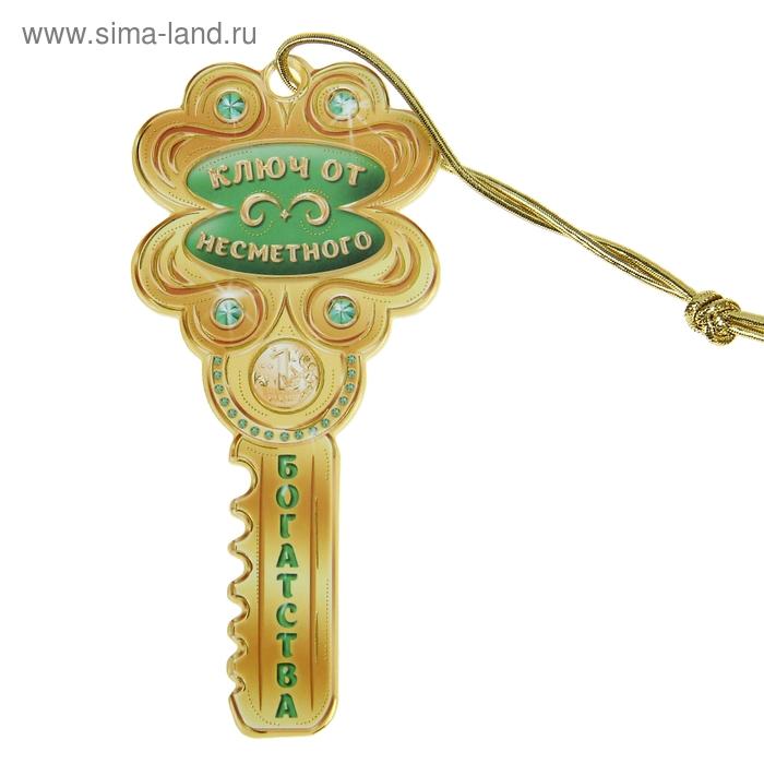 """Ключ """"От несметного богатства"""""""