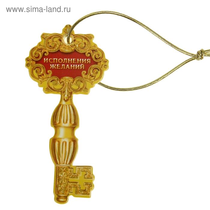 """Ключ """"Исполнения желаний"""""""