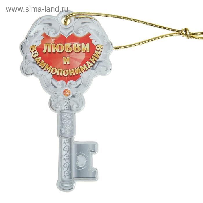 """Ключ """"Любви и взаимопонимания"""""""