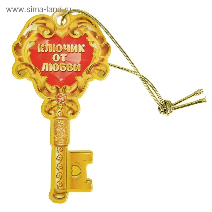 """Ключ """"От любви"""""""