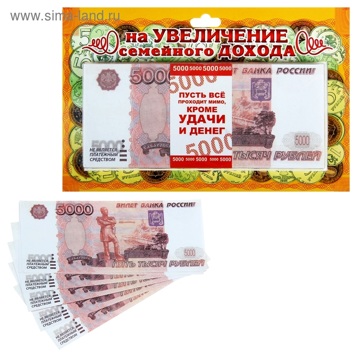 "Пачка купюр на подложке ""5000 рублей"""