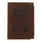 """Обложка для паспорта """"Гражданин России"""""""