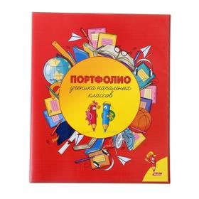 Папка-портфолио пластиковая на 2 кольцах, А4, для ученика начальных классов, корешок 25 мм
