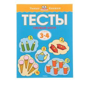Тесты «Первые шаги»: для детей 3-4 лет. Земцова О. Н.