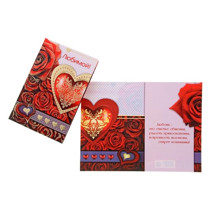 Картинки про, открытки любимым магазин