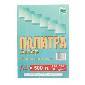 """Бумага цветная А4, 500 листов """"Палитра колор"""" Интенсив, оранжевая, 80 г/м²"""
