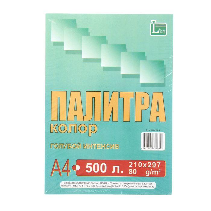 """Бумага цветная А4, 500 листов """"Палитра колор"""" Интенсив Голубая, 80г/м2"""