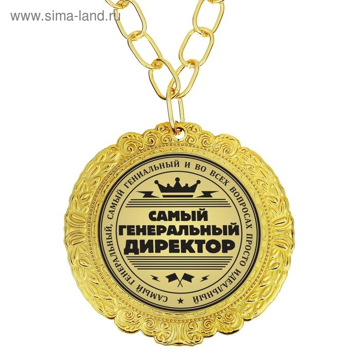 """Медаль-гигант """"Самый генеральный директор"""""""