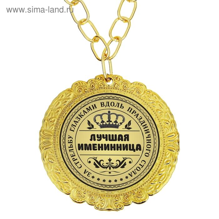 """Медаль-гигант """"Лучшая именинница"""""""