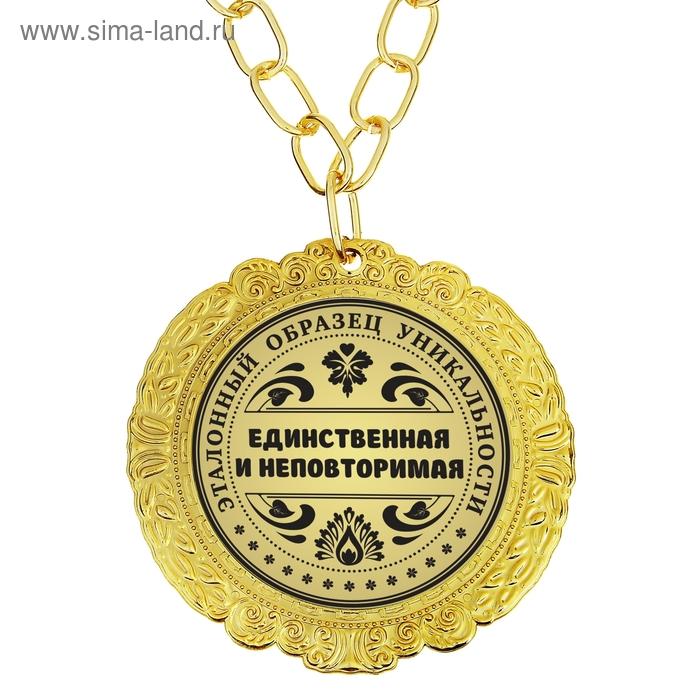 """Медаль-гигант """"Единственная и неповторимая"""""""