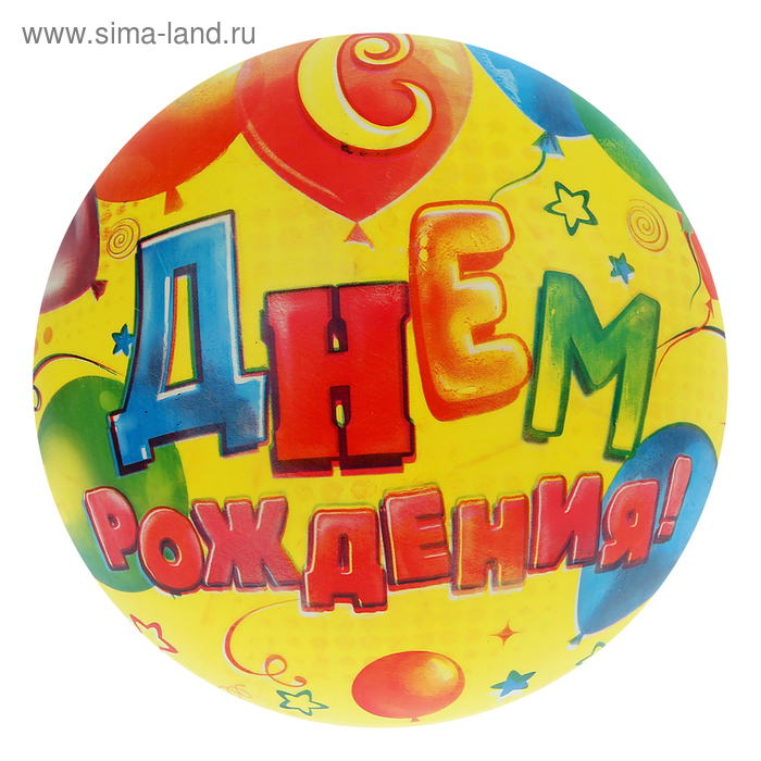 """Мяч детский """"С днём рождения"""" 22 см"""