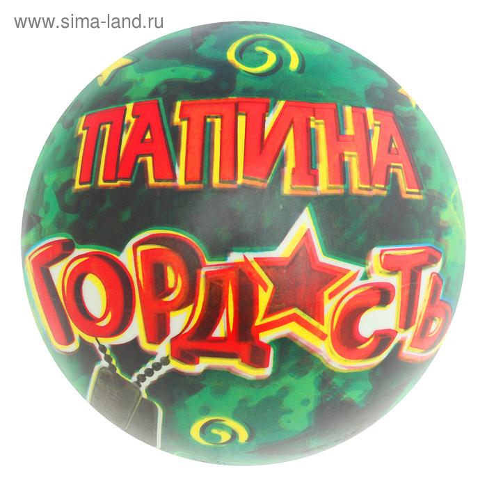 """Мяч детский """"Папина гордость"""" 22 см"""
