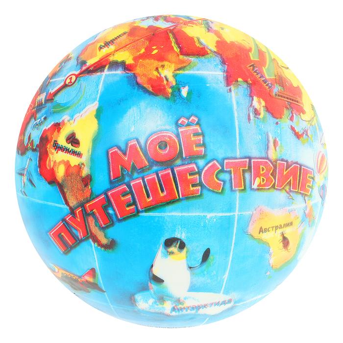 Мяч детский «Моё путешествие», d=22 см, 60 г