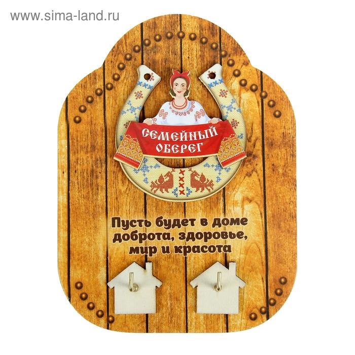 """Ключница """"Семейный оберег"""""""