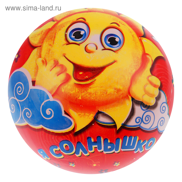 """Мяч детский """"Я солнышко"""" 22 см"""