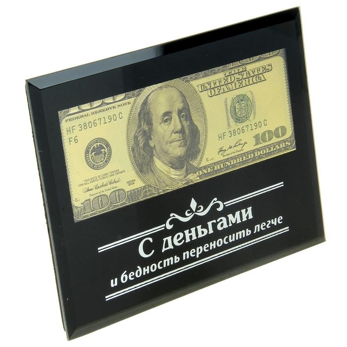"""Купюра в рамке 100 Долларов """"С деньгами легче"""""""