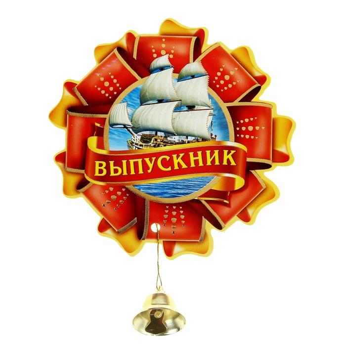 """Набор значков с колокольчиком """"Выпускник"""" 10шт"""