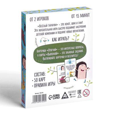 Настольная карточная игра «Отвечай или выполняй. Веселый тарарам», 50 карточек