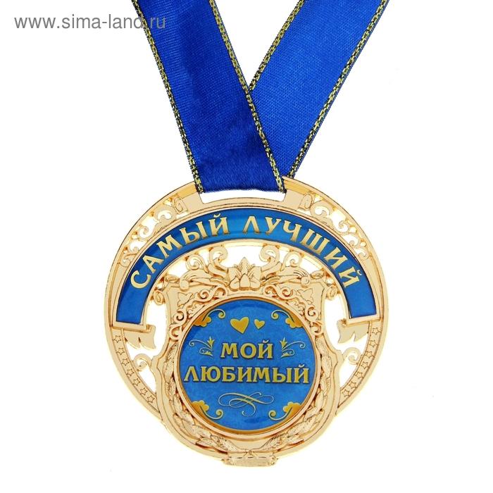 """Медаль """"Мой любимый"""""""