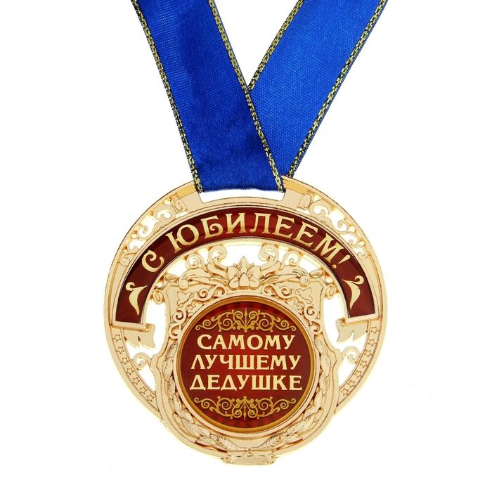 медаль дедушке с рождением внука стаи летит