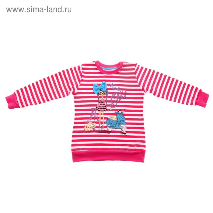 """Джемпер для девочки """"Лола"""", рост 122 см (62), цвет розовый"""