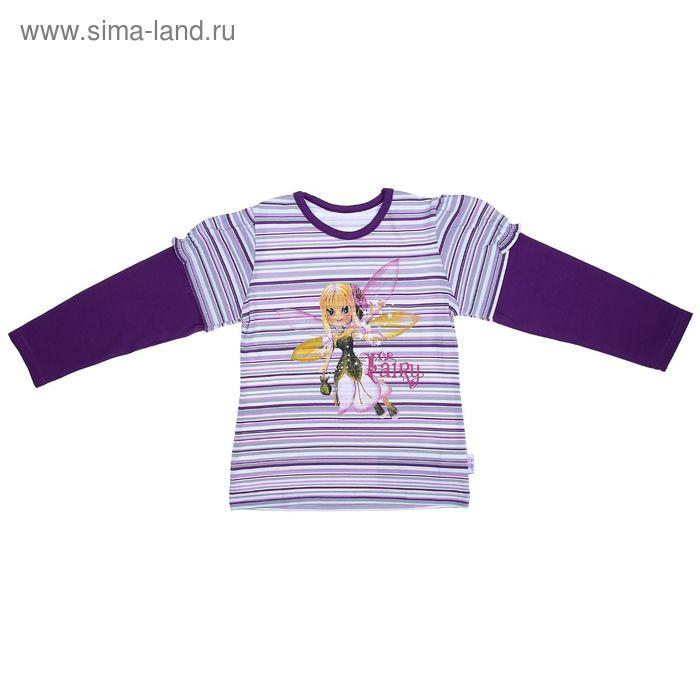 """Джемпер для девочки """"Мотылёк"""", рост 128 см (64), цвет сиреневый"""