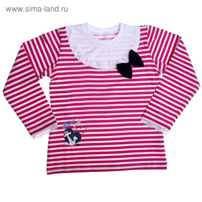 Джемпер для девочки Sailor Girl, рост 110 см (59), цвет микс