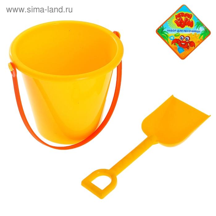 """Песочный набор """"Малый"""" 2 предмета: ведро 0,75 л, лопатка, цвета МИКС"""