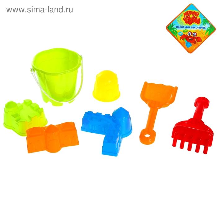 """Песочный набор """"Замок"""" 7предметов: ведро 0,85 л, формочки 4 шт, лопатка, грабли, цвета МИКС"""