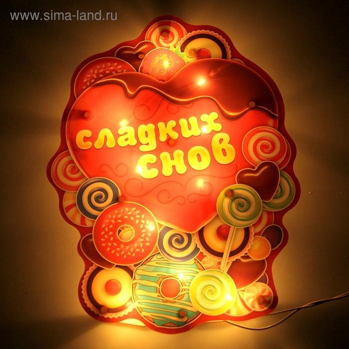 """Ночник настенный """"Сладких снов"""" конфеты"""