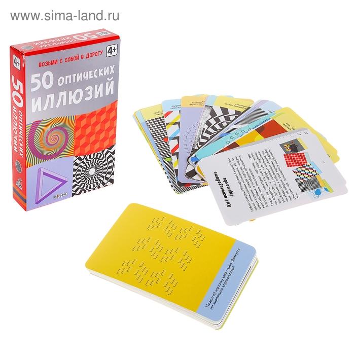 """Развивающие карточки """"Асборн-карточки. 50 оптических иллюзий"""" (50 карточек)"""