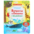 Книга с секретами «Вопросы и ответы о животных»