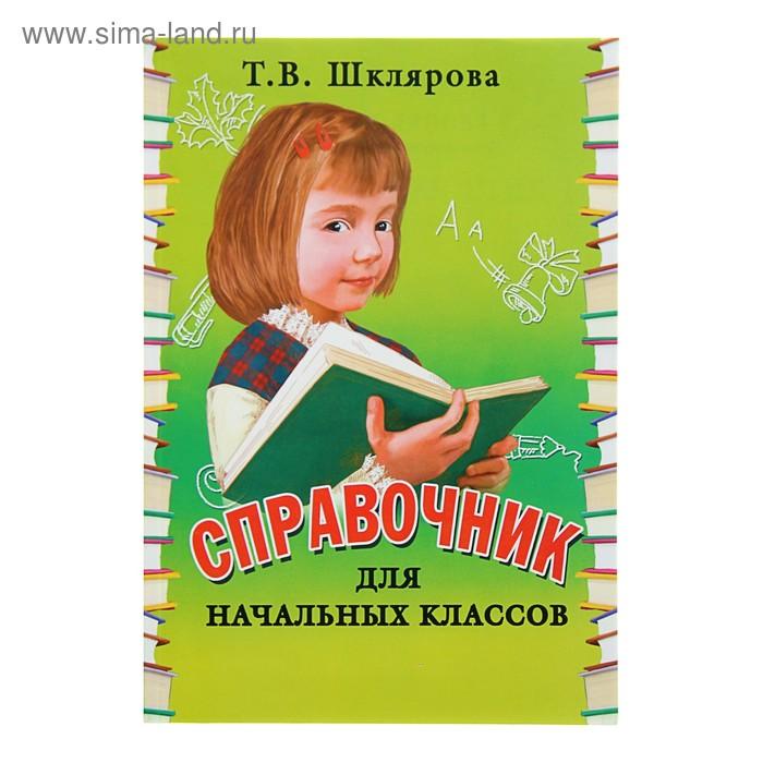 Справочник для начальных классов. Автор: Шклярова Т.В.