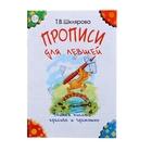 «Прописи для левшей» (чёрно-белые). Автор: Шклярова Т.В.