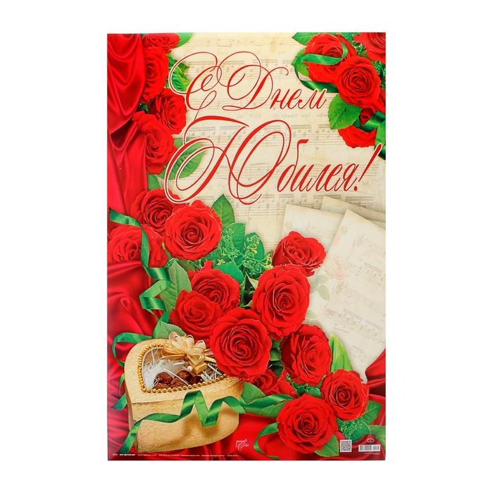 Открытки юбилеен белэн, открытки