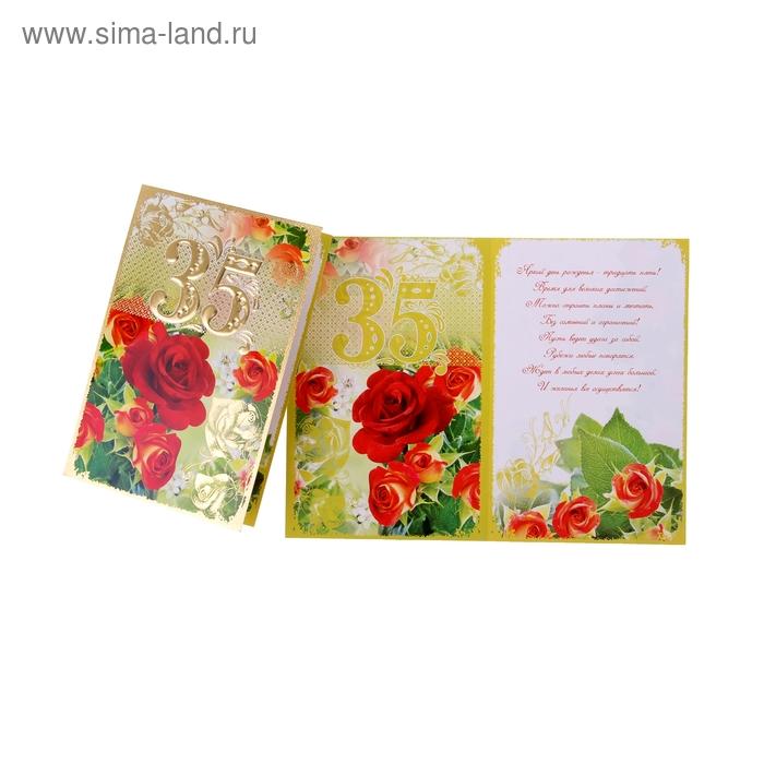 """Открытка """"35 лет"""", средняя, красные розы"""